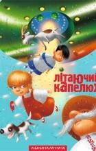 Марина та Сергій Дяченки - Літаючий капелюх 448e0a1b889e7