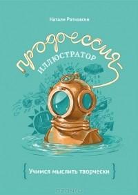 Натали Ратковски - Профессия - иллюстратор. Учимся мыслить творчески