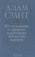 Адам Смит - Исследование о природе и причинах богатства народов. Книга I - III