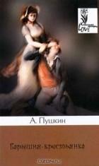 А. Пушкин - Барышня-крестьянка (сборник)