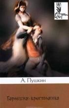 А. Пушкин - Барышня-крестьянка