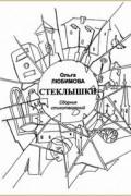 Ольга Любимова - Стеклышки