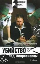 М. А. Фурман - Убийство под микроскопом: записки судмедэксперта