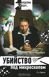 Марк Фурман - Убийство под микроскопом: записки судмедэксперта