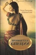 Читра Банерджи Дивакаруни - Принцесса специй