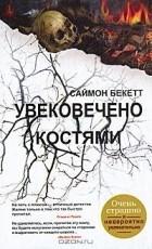 Саймон Бекетт - Увековечено костями
