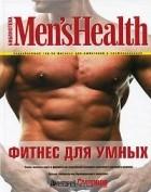 Дмитрий Смирнов - Фитнес для умных