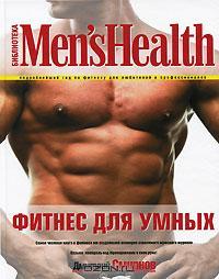 Дмитрий Игоревич Смирнов - Фитнес для умных