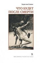 Ладислав Клима - Что будет после смерти (сборник)