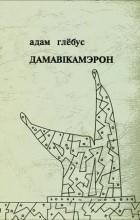 Адам Глёбус - «Дамавікамерон»