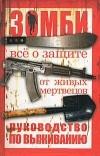 Макс Брукс — Зомби. Руководство по выживанию
