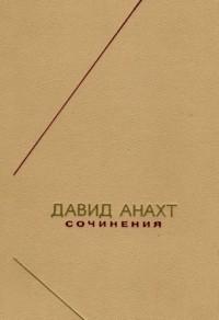Давид Анахт - Сочинения