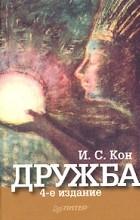 Игорь Кон - Дружба