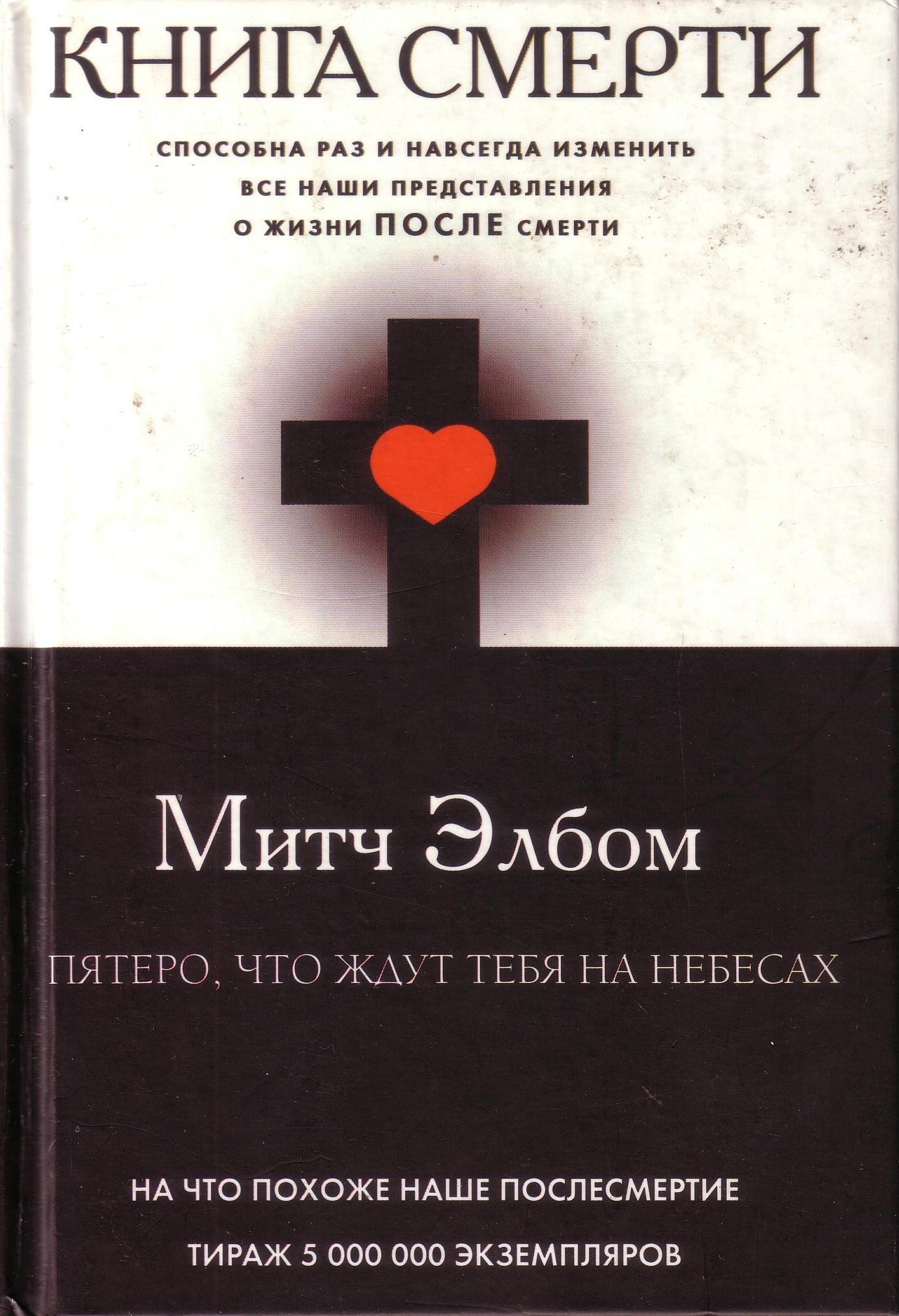 элбом митч книга смерти скачать