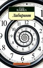 Франц Кафка - Лабиринт