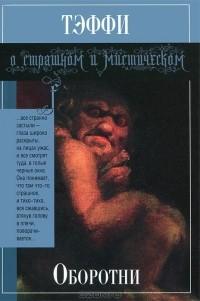 Тэффи  - Оборотни (сборник)