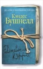 Кэндес Бушнелл - Дневники Кэрри