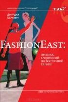 Джурджа Бартлетт - FashionEast. Призрак, бродивший по Восточной Европе