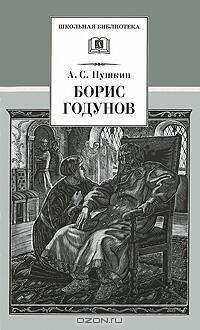 А. С. Пушкин - Борис Годунов
