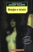 Леопольд фон Захер-Мазох - Венера в мехах