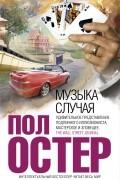 Пол Остер - Музыка случая