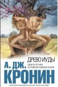 Арчибальд Джозеф Кронин - Древо Иуды