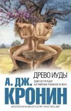 Арчибальд Кронин - Древо Иуды