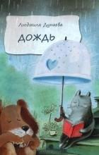 Людмила Дунаева - Дождь