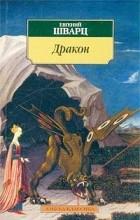 Евгений Шварц - Тень. Дракон. Обыкновенное чудо (сборник)