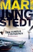 Mari Jungstedt - Den dubbla tystnaden