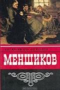 Александр Соколов - Меншиков