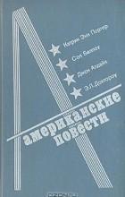 - Американские повести (сборник)