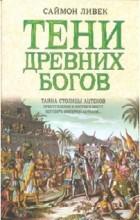 Ливек Саймон - Тени древних богов