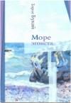 Букай Хорхе — Море эгоиста