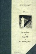 Август Стриндберг - Густав Ваза. Карл XII. На пути в Дамаск (сборник)