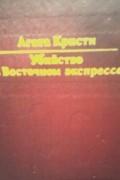 Агата Кристи - Убийство в Восточном экспрессе (сборник)