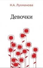 Надежда Александровна Лухманова - Девочки