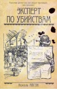 Николь Апсон - Эксперт по убийствам