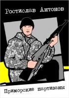 Ростислав Антонов - Приморские партизаны