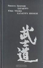 - Хагакурэ: книга Самурая. Хагакурэ Нюмон: Самурайская этика в современной Японии (сборник)