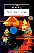 Артур Кларк - Свидание с Рамой