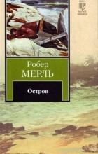 Робер Мерль - Остров