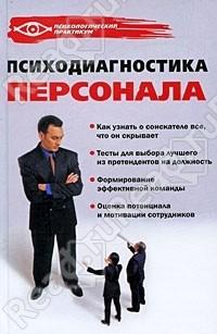 Слепцова Александра - Психодиагностика персонала