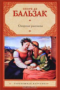 Оноре де Бальзак - Озорные рассказы