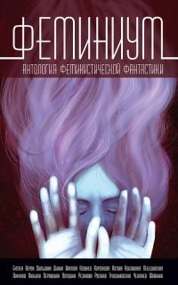 без автора - Феминиум