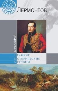 Елена Хаецкая - Лермонтов