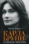 Лаури Бесма - Карла Бруни: Тайная жизнь