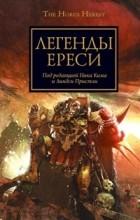 - Легенды Ереси (сборник)