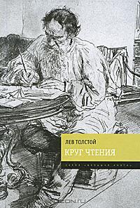 Лев Толстой - Круг чтения