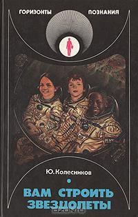 Юрий Колесников - Вам строить звездолеты